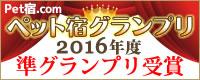 準グランプリ受賞バナー小2016