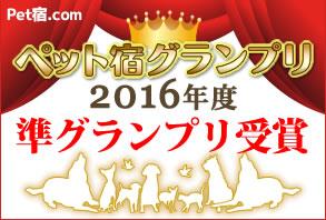 準グランプリ受賞バナー大2016